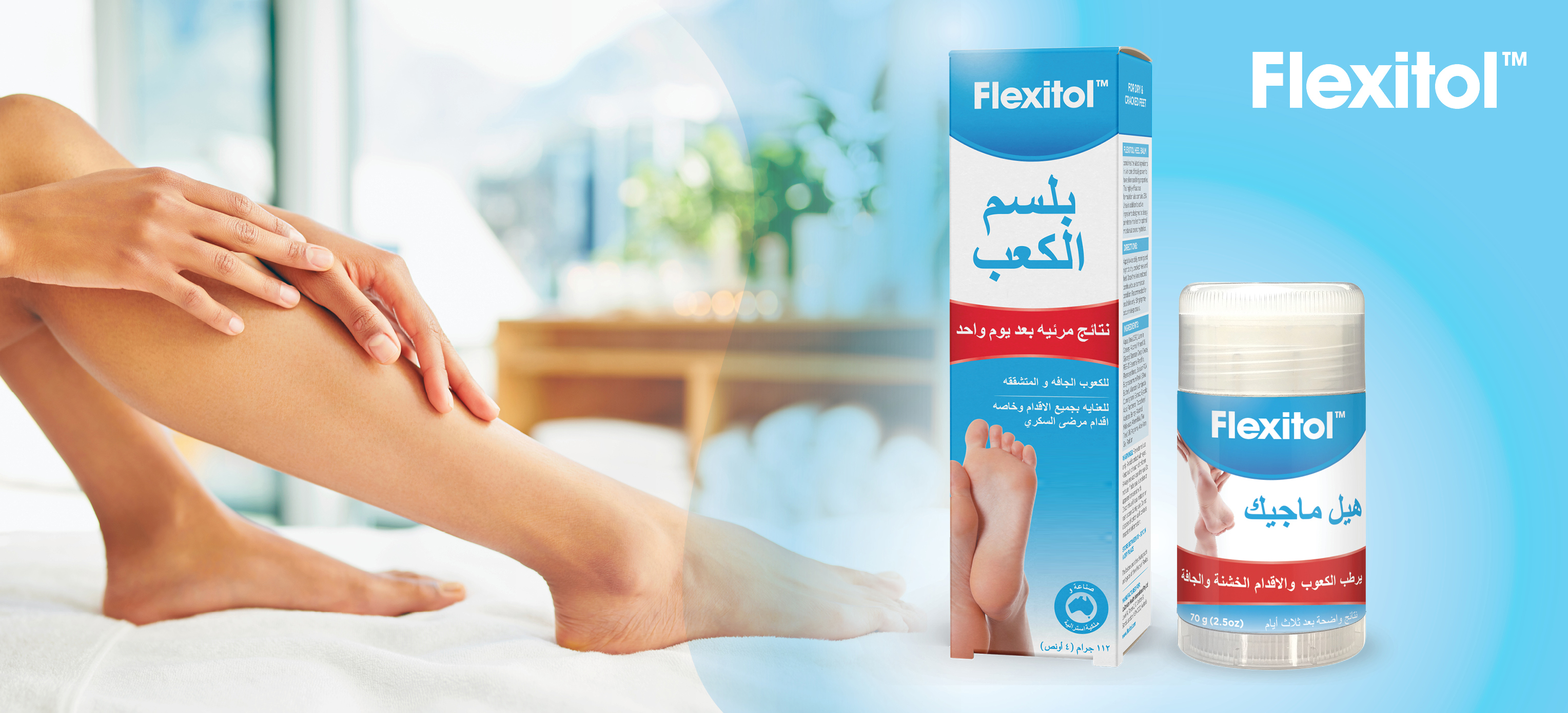 Flexitol Foot Care